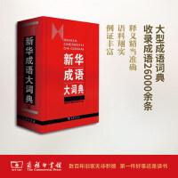 新华成语大词典 商务印书馆