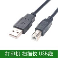 联想M7020 S1801 C8100 M7150F 1201 数据线 USB打印线 连接线 黑色+抗干扰磁环