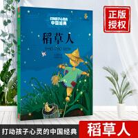 中国少儿:打动孩子心灵的中国经典――稻草人