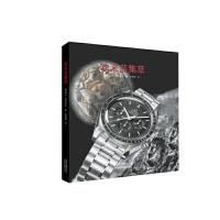 欧米茄集萃 德国倾力打造 百余款经典手表 欧米茄腕表品鉴手册 手表收藏指南图书籍 北京美术摄影出版社 978780501
