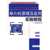 单片机原理及其应用实验教程