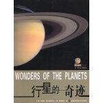 第一推动丛书插图本--行星的奇迹
