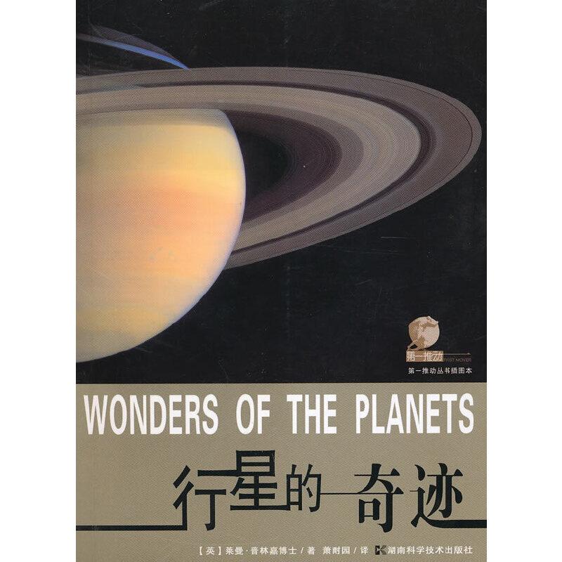 第一推动丛书插图本--行星的奇迹 读懂这本书,了解引力波