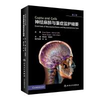 Gupta and Gelb神经麻醉与重症监护精要(翻译版)