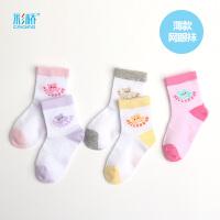 彩桥 5双盒装儿童袜子春夏薄款纯棉女童网眼袜3-15岁中大童小孩运动袜卡通小熊