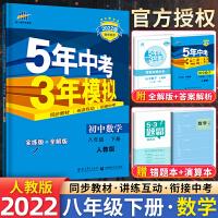 五年中考三年模拟八年级下册数学5年中考3年模拟人教版2021新版五三中考初二8年级下册数学