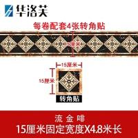 华洛芙 地板砖贴纸自粘地砖地脚线客厅地面过道波导线瓷砖墙贴画欧式 中