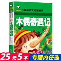 [任选8本40元]木偶奇遇记儿童彩图注音版 小学生低年级课外阅读读物