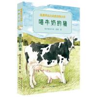 喝牛奶的猪 格日勒其木格・黑鹤 9787501611812