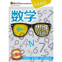 满分学生都在玩的课外游戏-数学思维游戏(仅适用PC阅读)(电子书)