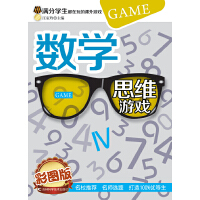 满分学生都在玩的课外游戏-数学思维游戏(仅适用PC阅读)