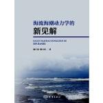 海流海潮动力学的新见解