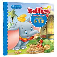 我爱听故事――迪士尼双语听说绘本:小飞象