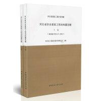 (HEBGYD-F-2013)河北省仿古建筑工程消耗量定额上下册