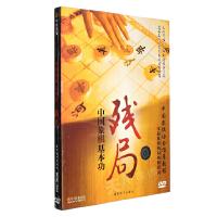中国象棋基本功 残局 DVD 象棋教学光盘 残局详解 经典案例