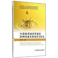 中国食用油籽贸易的影响因素及贸易潜力研究/何伟著
