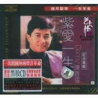 风林唱片黑胶CD陈百强紫爱一生2汽车音乐车载CD