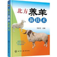 【正版二手书9成新左右】北方养羊新技术 马友记 化学工业出版社