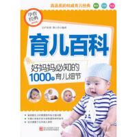 【二手书8成新】育儿科:好妈妈必知的1000个育儿细节 邢小芬 浙江科学技术出版社