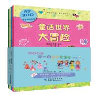 给孩子的第一套益智游戏书:全4册 迷宫、涂色、贴纸、找不同,提升孩子观察力、判断力、想象力、专注力