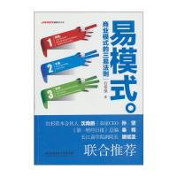 易模式 商业模式的三易法则 石章强 北京理工大学出版社 只有不断地寻找简单的内外交易结构 才是的商业模式