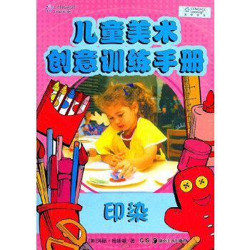 儿童美术创意训练手册--印染