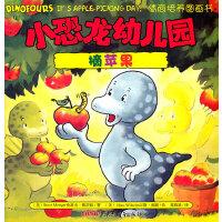 小恐龙幼儿园情商培养图画书.摘苹果