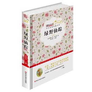 中外经典珍藏书系*绿野仙踪