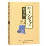 1998年《咬文嚼字》合订本(平)