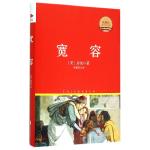 宽容(新课标必读书目)(精)/中小学同步课外阅读