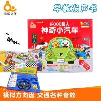 趣威文化宝宝电子书儿童礼物神奇小汽车有声书交通工具大集合体验开车乐趣