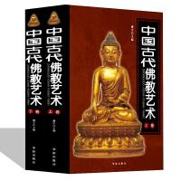 中国古代佛教艺术(精装16开全2册 铜版彩印) 华龄出版社 定价560元
