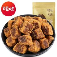 【百草味 -猪肉粒100gX2】猪肉干肉脯肉类零食风干熟食小吃