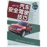【二手书8成新】汽车安全驾驶技巧(安全驾驶必读 吴文琳 化学工业出版社