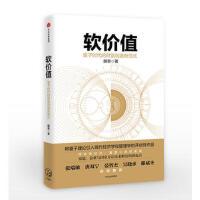 【二手书8成新】软价值 量子时代的财富创造新范式( 滕泰 中信出版社