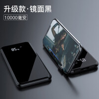 �o�充���iphoneX移�与�源1W毫安�O果8三星S9快充便�y10000�A��S7小米MIX2通用20