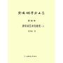 唐宋词艺术发展史:上 邓乔彬 9787567601468