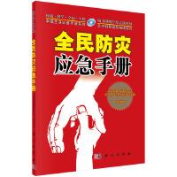 全民防灾应急手册(附赠26集逃生自救震撼视频光盘)
