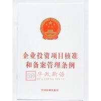 企业投资项目核准和备案管理条例 法制出版社