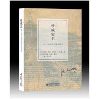 杜威家书:1919年所见中国与日本