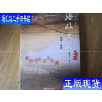 【二手旧书9成新】海外文摘二十五年典藏版:欧洲也有万里长城 /邴金伏主编 新世界?