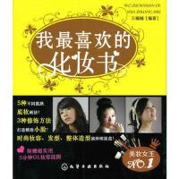 【二手书8成新】我喜欢的化妆书 王楠楠 化学工业出版社