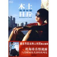 【二手书8成新】木土日斤 杜海涛,吴昕 上海锦绣文章出版社