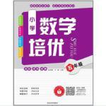 小学数学培优 五年级,耿莉娜 王渤,延边大学出版社,9787568864596,【正版书籍,70%城市次日达】