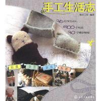 【正版二手书9成新左右】手工生活志 雅织工房 化学工业出版社