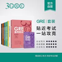 【官方】陈琦GRE再要你命3000全套十本 GRE核心词汇写作阅读白皮书黑皮书24套3套填空长难句3K系列