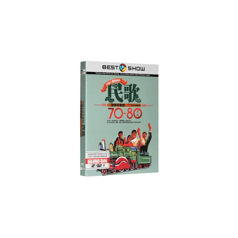 70-80年代民歌红歌革命歌曲经典老歌汽车载DVD碟片光盘正版高清MV