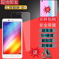 手机钢化膜小辣椒20160926Q保护玻璃膜防爆防刮贴膜