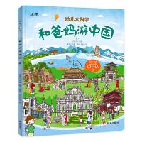 和爸妈游中国第二辑 幼儿大科学