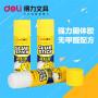 得力7091固体胶高粘度环保无甲醛配方8g胶棒 强粘合固体胶